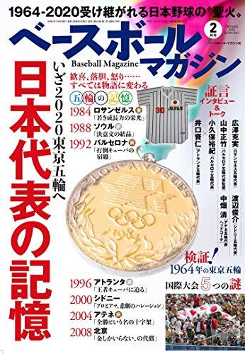 ベースボールマガジン 2020年 02 月号 特集:日本代表の記憶