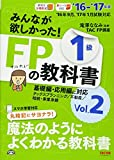 みんなが欲しかった! FPの教科書 1級 Vol.2 タックスプランニング/不動産/相続・事業承継 2016-2017年