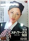 -国際線-スチュワーデス物語 [DVD]