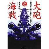 大砲と海戦―前装式カノン砲からOTOメララ砲まで (光人社NF文庫)