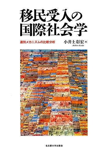 移民受入の国際社会学―選別メカニズムの比較分析― / 小井土 彰宏