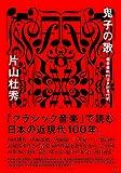 鬼子の歌 偏愛音楽的日本近現代史 画像