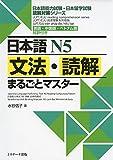 日本語N5文法・読解まるごとマスター (日本語能力試験・日本留学試験読解対策シリーズ)