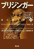 ブリジンガー 炎に誓う絆 下巻 (ドラゴンライダーBOOK3)