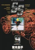 SS (9) (ビッグコミックス―Big comic superior)