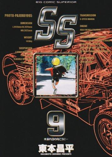 SS (9) (ビッグコミックス―Big comic superior)の詳細を見る