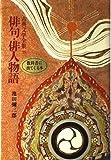 古典文学全集 (25)