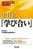 THE 『学び合い』 (「THE 教師力」シリーズ)