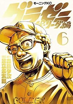 [森高夕次]のグラゼニ~パ・リーグ編~(6) (モーニングコミックス)
