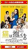 『猫は抱くもの』映画前売券(一般券)(ムビチケEメール送付タイプ)