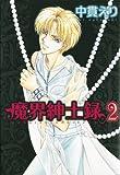魔界紳士録 2 (WINGS COMICS BUNKO)
