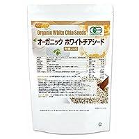 オーガニック ホワイトチアシード1kg(CHIA SEEDS) [01] 有機JAS認定【国内殺菌品】NICHIGA(ニチガ)