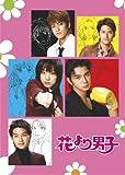 花より男子 1[DVD]