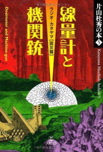 片山杜秀の本(5)線量計と機関銃──ラジオ・カタヤマ【震災篇】の詳細を見る