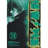 爆音列島(13) (アフタヌーンコミックス)