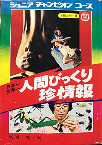 人間びっくり珍情報―日本一世界一 (ジュニアチャンピオンコース)
