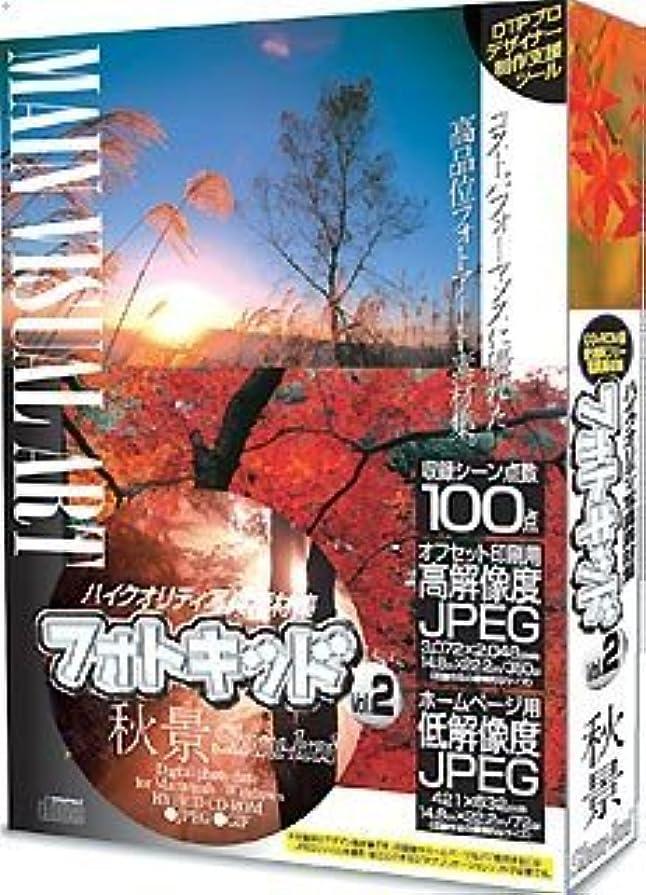 フォトキッド Vol.2 秋景 Shuu-kei