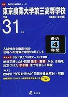 東京農業大学第三高等学校 平成31年度用 【過去4年分収録】 (高校別入試問題シリーズD18)