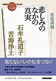 NHK「100分de名著」ブックス 石牟礼道子 苦海浄土―悲しみのなかの真実 (NHK「100分 de 名著」ブックス)