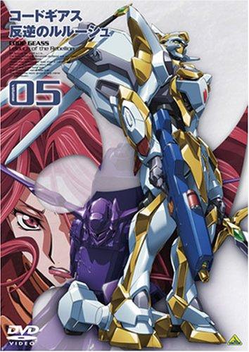 コードギアス 反逆のルルーシュ volume 05 [DVD]の詳細を見る