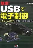 簡単!USBで電子制御―たっくんとTRY!HSP言語、USB‐IO、USB‐An