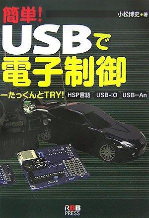 簡単!USBで電子制御―たっくんとTRY!HSP言語、USB‐IO、USB‐Anの詳細を見る