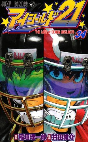 アイシールド21 34 (ジャンプコミックス)