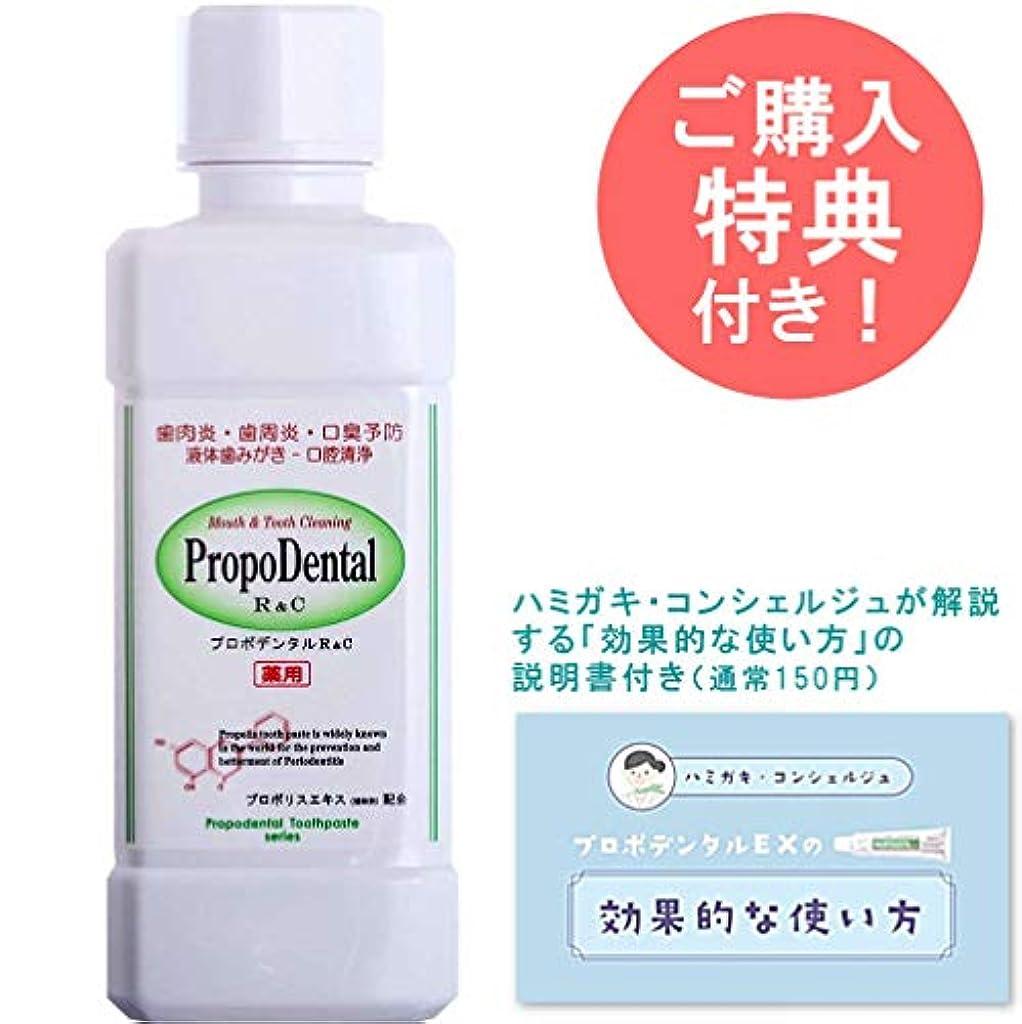 物理的にあご調べる薬用液体ハミガキ プロポデンタルリンスR&C(300ml)1本