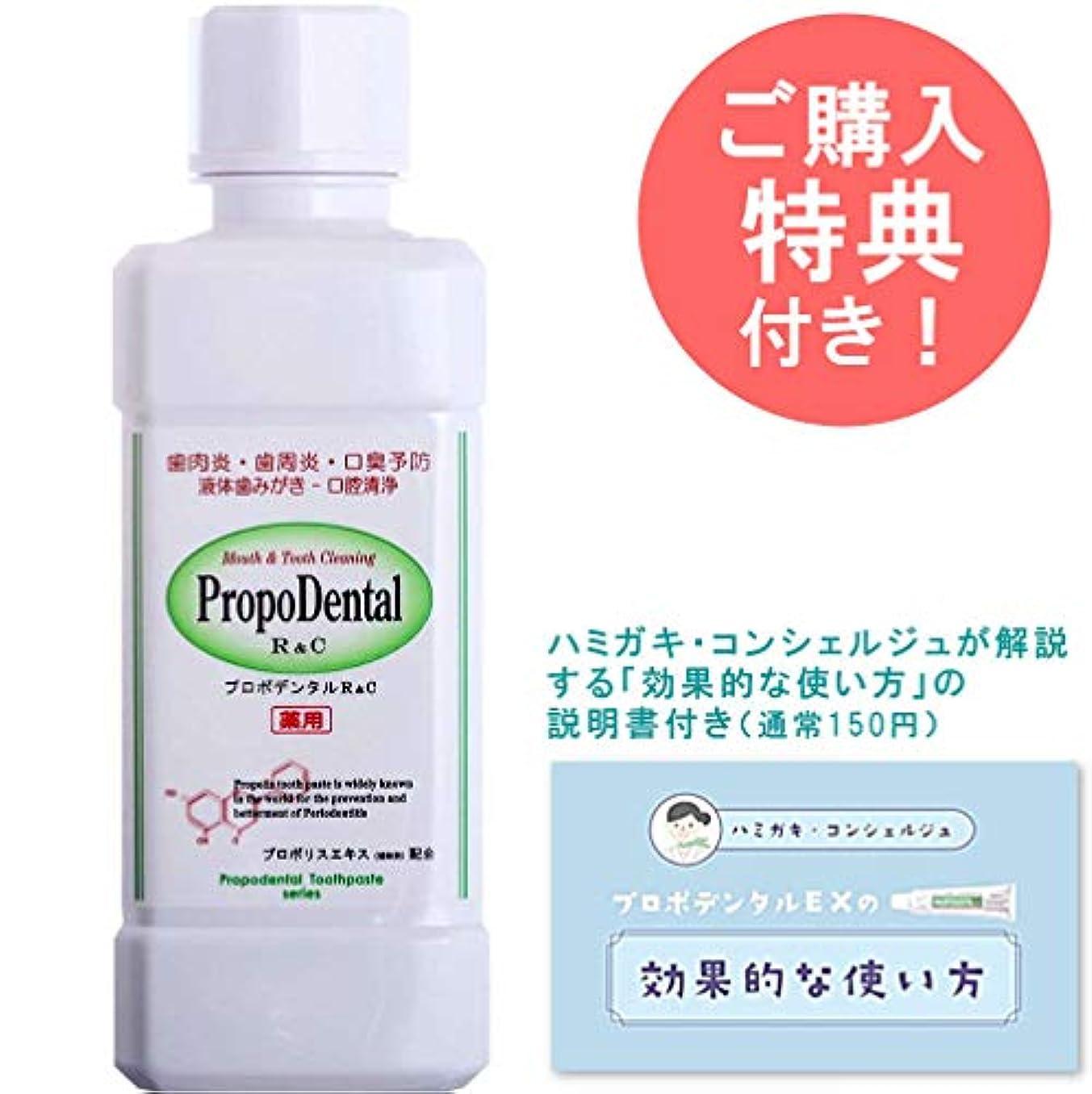 甘味遡るリッチ薬用液体ハミガキ プロポデンタルリンスR&C(300ml)1本