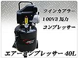 DUTY JAPAN 新型 縦型40L 3馬力エアーコンプレッサー