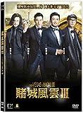 賭城風雲III (2016) (DVD) (香港版)