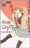 微糖ロリポップ 07 (りぼんマスコットコミックス クッキー)