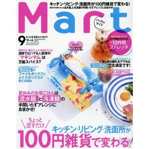 Mart(マート)バッグinサイズ 2017年 09 月号 [雑誌]