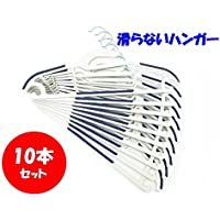 ShopXJ ハンガー 洗濯 すべらない 多機能 かけやすい くるっと 回転 薄くて 収納力 大 ズボン ネクタイ にも 10本セット (ネイビー)
