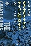 「太平洋の試練 ガダルカナルからサイパン陥落まで(上) (文春e-book)」販売ページヘ