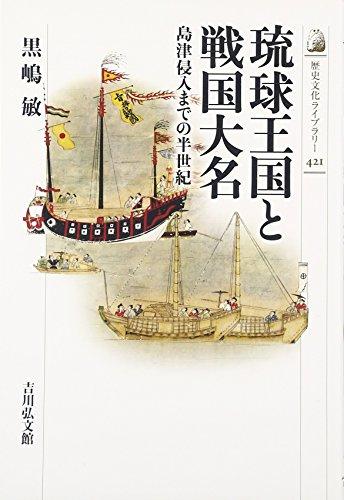 琉球王国と戦国大名: 島津侵入までの半世紀 (歴史文化ライブラリー)