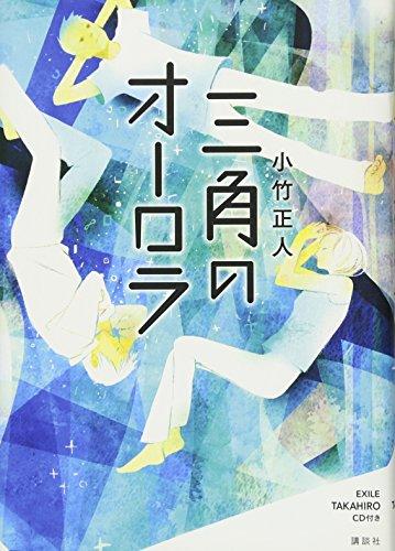 三角のオーロラ EXILE TAKAHIRO CD付きの詳細を見る