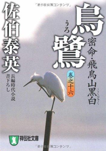 烏鷺―密命・飛鳥山黒白〈巻之十六〉 (祥伝社文庫)