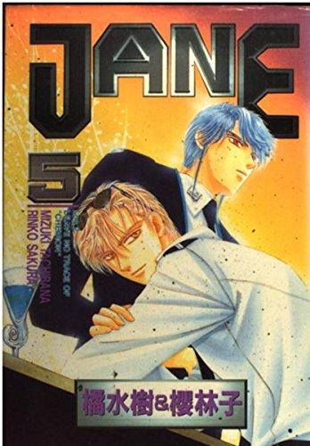 Jane (5) (Zero comics)の詳細を見る