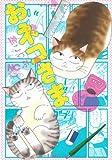 おネコさま / 榊 こつぶ のシリーズ情報を見る