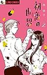 初恋の世界 2 (フラワーコミックスアルファ)