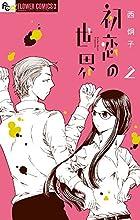 初恋の世界 第02巻