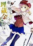 龍ヶ嬢七々々の埋蔵金10 (ファミ通文庫)