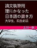 論文執筆用 理にかなった日本語の書き方 大学生・院生必読