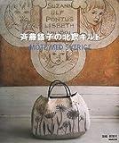 斉藤謠子の北欧キルト 画像