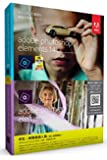 学生・教職員個人版 Adobe Photoshop Elements 14 & Adobe Premiere Elements 14 Windows/Macintosh版(要シリアル番号申請)