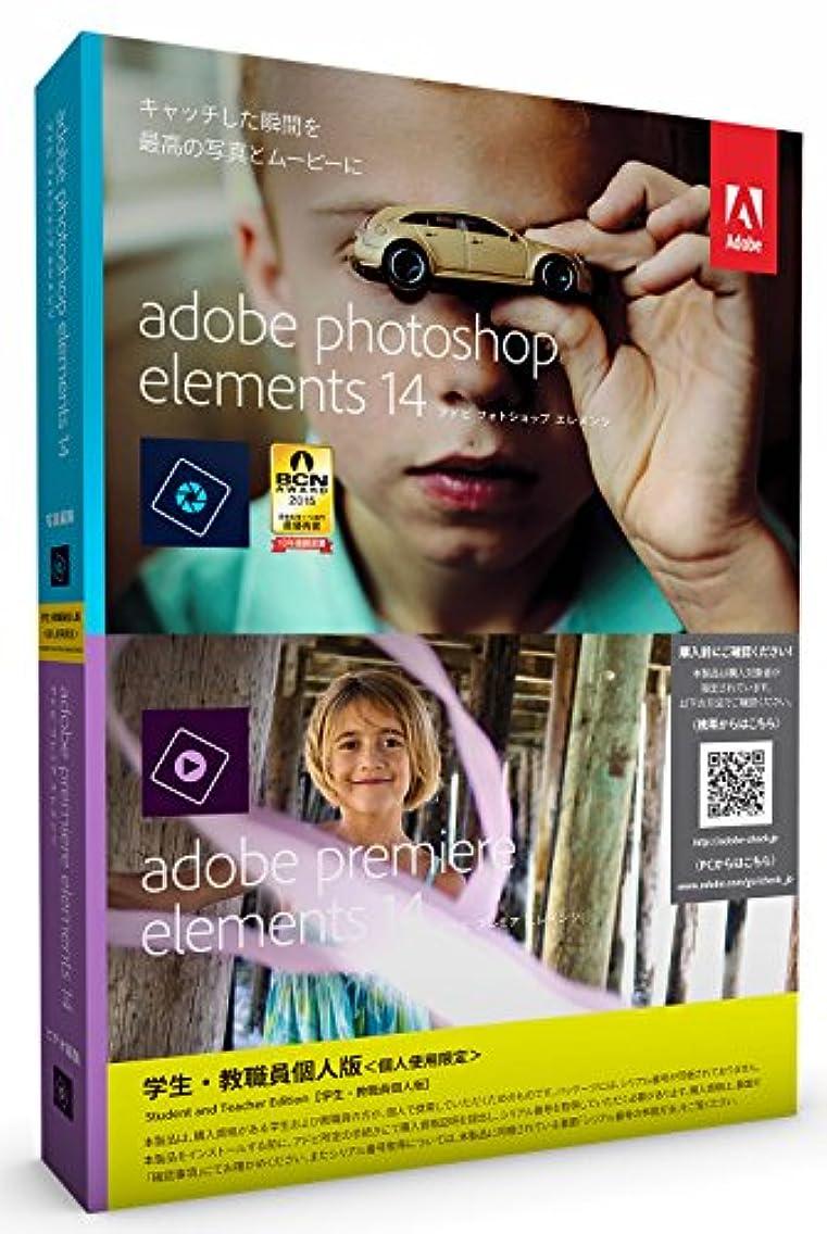 干渉辞任する発行Adobe Photoshop Elements 14 & Premiere Elements 14 学生?教職員個人版 (要シリアル番号申請)  (Elements 15への無償アップグレード対象商品 2017/1/4まで)