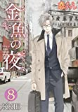 金魚の夜(フルカラー) 8 (恋するソワレ)