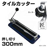 タイルカッター タイル切断機 押し割り式カッター/300mm /_75091