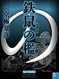 鉄鼠の檻(3)【電子百鬼夜行】